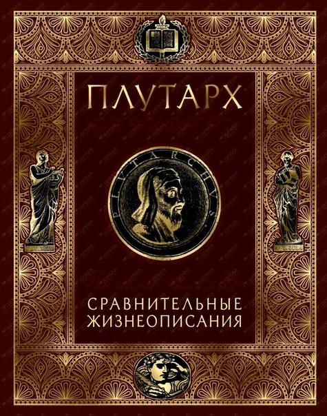 Небольшая подборка интересных книги о Древней Греции