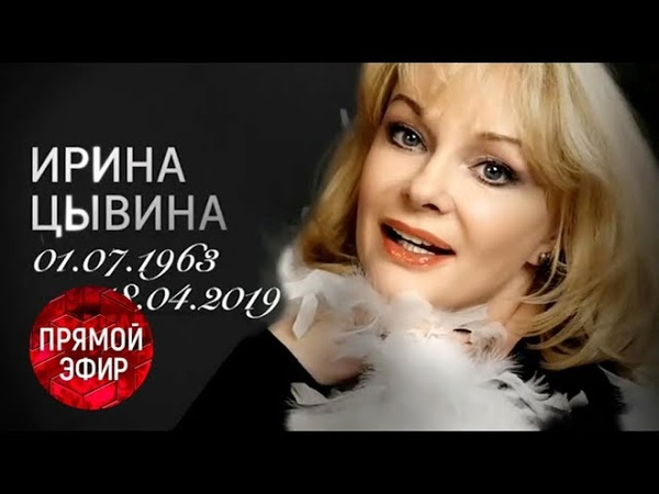 Не стало актрисы Ирины Цывиной. Что произошло Андрей Малахов. Прямой эфир от 19.04.19