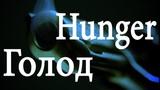 Hunger. Short film. Black comedy. Голод. Короткий метр. Черная комедия. Киношкола Митты