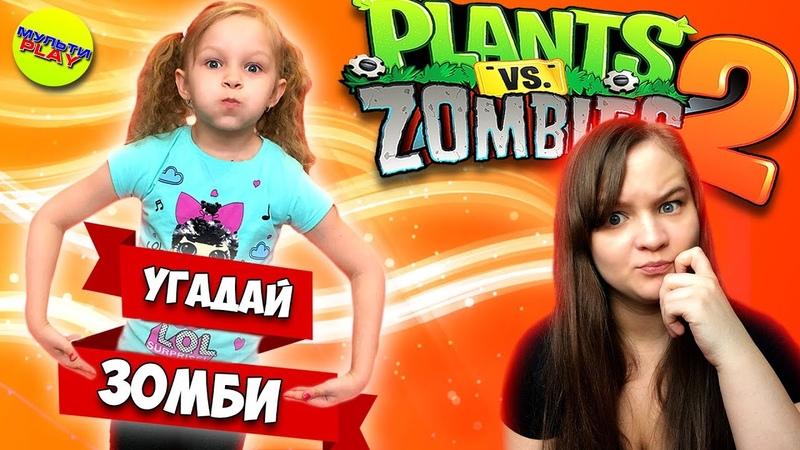 🔥 Растения против Зомби 2 🔥 УГАДАЙ ЗОМБИ ЧЕЛЛЕНДЖ 🔥 Plants Vs Zombies