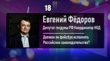 РадиоНОД Для чего пенсионный фонд оцифровал трудовые книжки Евгений Федоров 18.05.2019