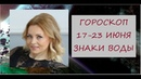 Гороскоп на неделю с 17 по 23 июня для Раков, Скорпионов, Рыб.