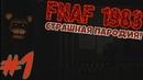 1 СТРАШНАЯ ФНАФ ПАРОДИЯ! /FNAF 1983