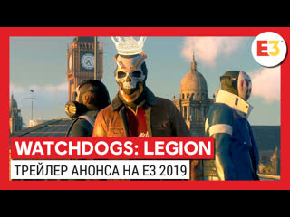 Watch dogs legion — мировая премьера на e3 2019