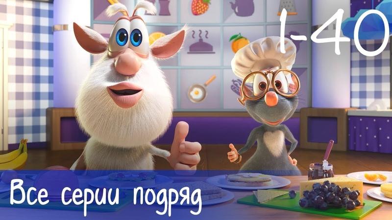 Буба - Все серии подряд (40 серий бонус) - Мультфильм для детей