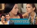 Кровинушка. 12 серия 2011-2012 Мелодрама @ Русские сериалы
