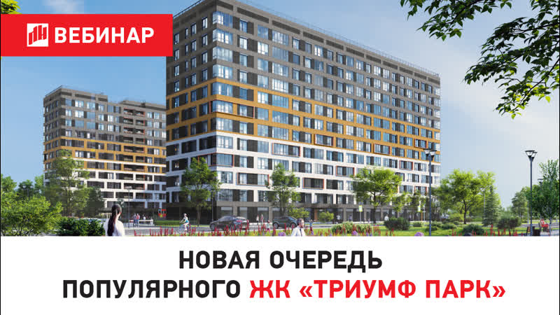 Новая очередь эко-комплекса «Триумф Парк»