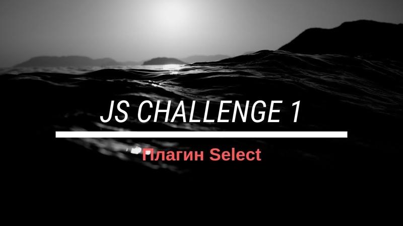 JS Challenge 1:Реализовать плагин select