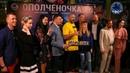 НКН. Презентация фильма Ополченочка в Донецке