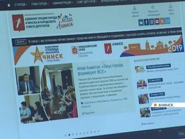 Хакеры устроили сбой в работе сайта администрации Ачинска