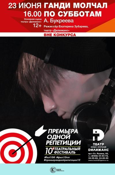 Закрытие фестиваля «Премьера одной репетиции» | Спектакль «ГАНДИ МОЛЧАЛ ПО СУББОТАМ»