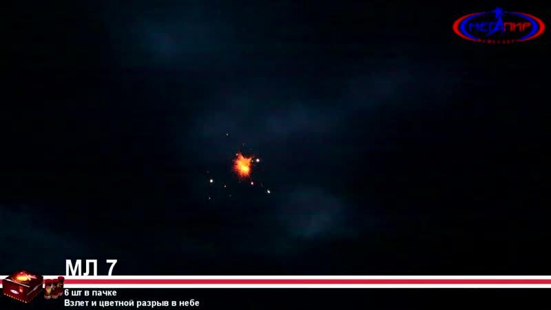 Летающие фейерверки - МЛ 7 Циркоблиц