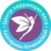 Центр психологической коррекции веса г.Челябинск