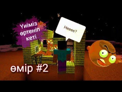Minecraft (өмір) рубликасы 2-ші бөлім