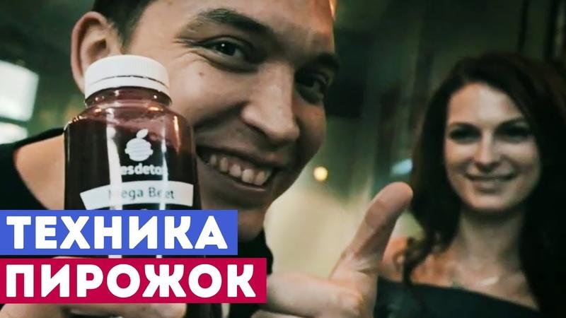 Техника Пирожок - Петр Осипов. Бизнес Молодость [БМ]