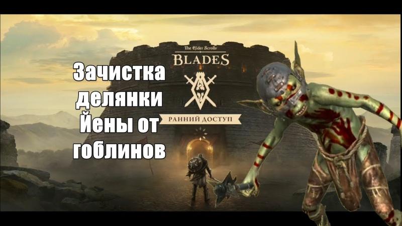 TES Blades - Зачистка делянки Йены от гоблинов
