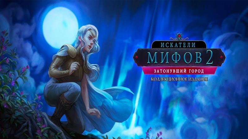 Искатели мифов 2 Затонувший город Часть3
