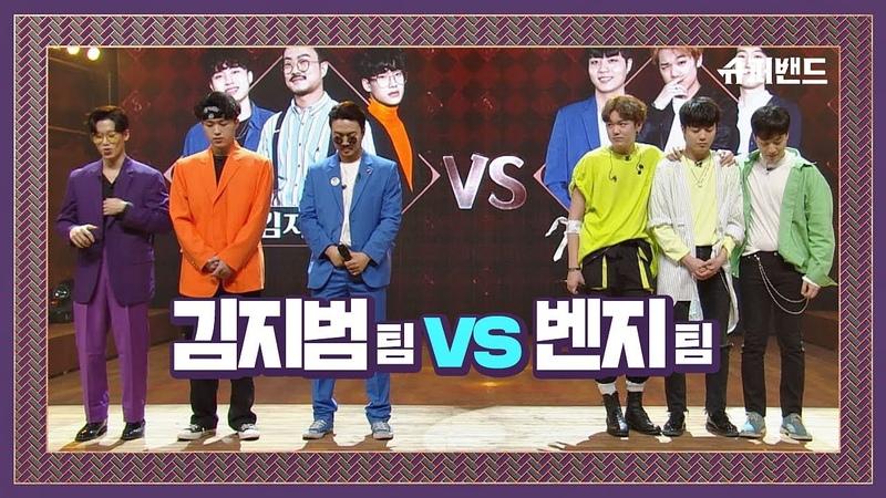 [본선 2R] 김지범 팀 vs 벤지 팀, 1:1 팀 대결 결과☞ 슈퍼밴드 (SuperBand) 6회