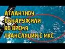 Атлантиду обнаружили во время трансляции с МКС