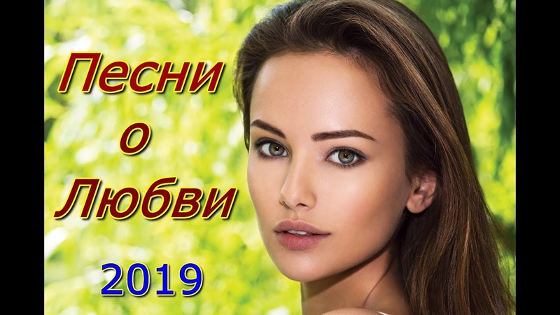 Песни о Любви Сборник новинок 2019