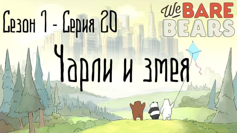 Сезон 1 - Серия 20 Чарли и змей • Вся правда о медведях • Мы обычные медведи • We Bare Bears •