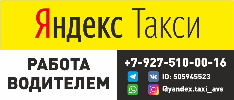ЭКСКЛЮЗИВНЫЙ ПАРТНЁР В ГОРОДЕ СУРОВИКИНО, ПАРК АВС, 3 года надёжной работы в сотрудничестве с сервисом Яндекс.