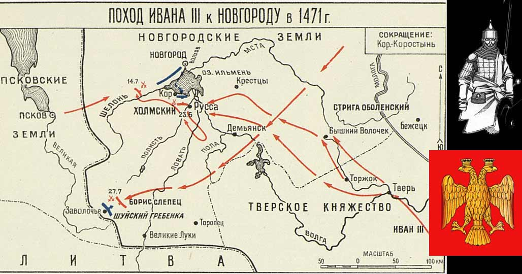 Поход на Новгород