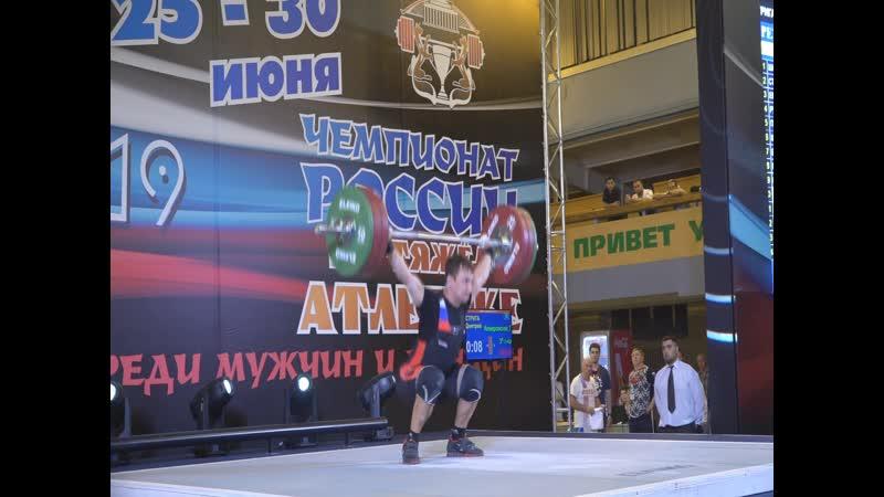 Дмитрий Стрига Рывок 145кг