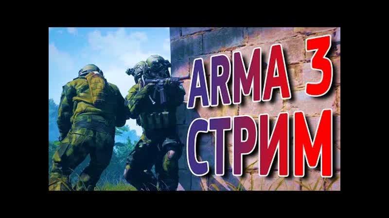 Arma 3 Arsenal Game Altis Life Смотрим играем общаемся