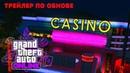 GTA 5 online . Новое обновление.Трейлер по Обновлению «Казино - Отель Diamond»