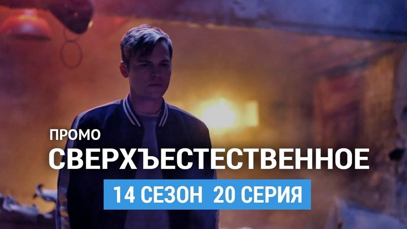 Сверхъестественное 14 сезон 20 серия Промо Русская Озвучка