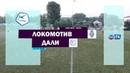 Локомотив Алчевск Дали Луганск ЛФЛ 8х8 2019