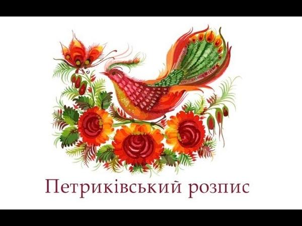 Петриківський розпис 4 клас як намалювати красиву пташку Петриківки lessonsForKids howToDraw