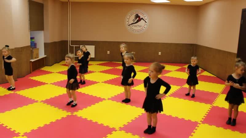 Видео-урок (II-полугодие: май 2019г.) - филиал Восточный, Детский танец, гр.2-4