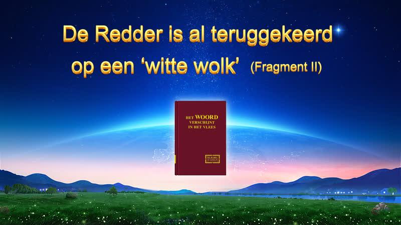 Lezing van de woorden van God 'De Redder is al teruggekeerd op een witte wolk Fragment II