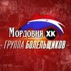 """Группа болельщиков ХК """"Мордовия"""", г. Саранск"""