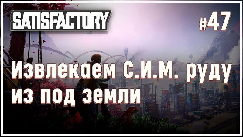 Достаем С.И.М. руду из дырки рядом с базой 🦉 Satisfactory 47