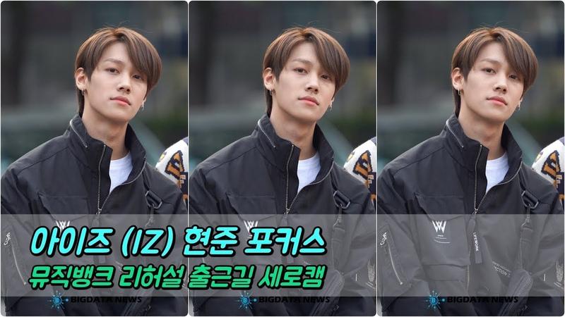 [BIG영상][4K] 아이즈(IZ) 현준 포커스 5월 24일 뮤직뱅크 리허설 출근길