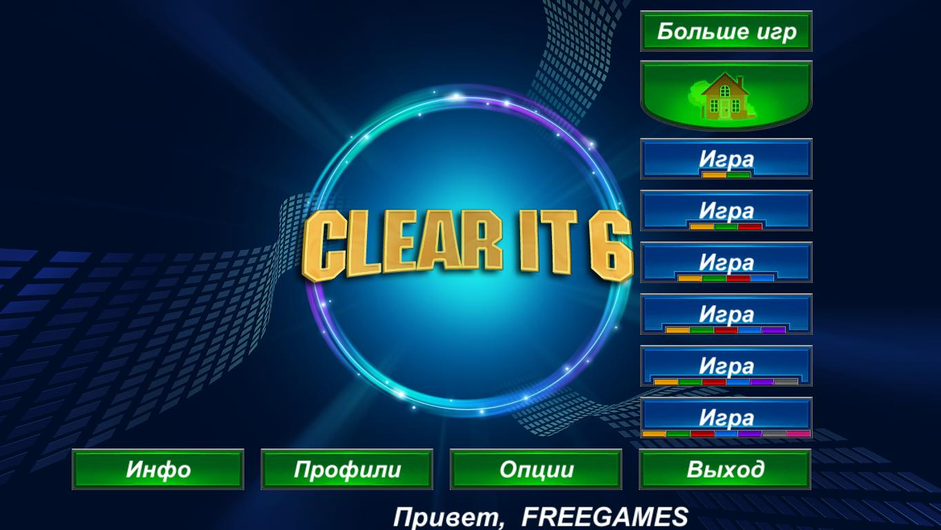Расчищай 6 | ClearIt 6 (Rus)