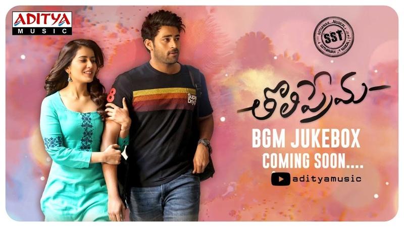 Tholi Prema - BGM Jukebox Coming Soon Promo   Varun Tej, Raashi Khanna   SS Thaman