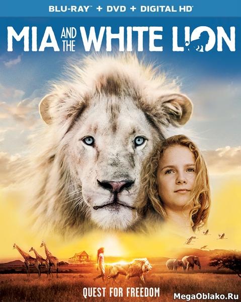Миа и белый лев / Mia et le lion blanc (2018/BDRip/HDRip)
