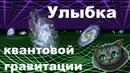 Что такое гравитация Улыбка квантовой гравитации