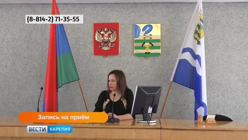 День единого приёма в мэрию Петрозаводска