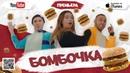 Бабек Мамедрзаев Rena RNT - Бомбочка (Official video)