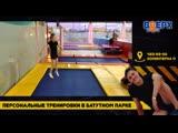 Персональный тренинг в батутном центре