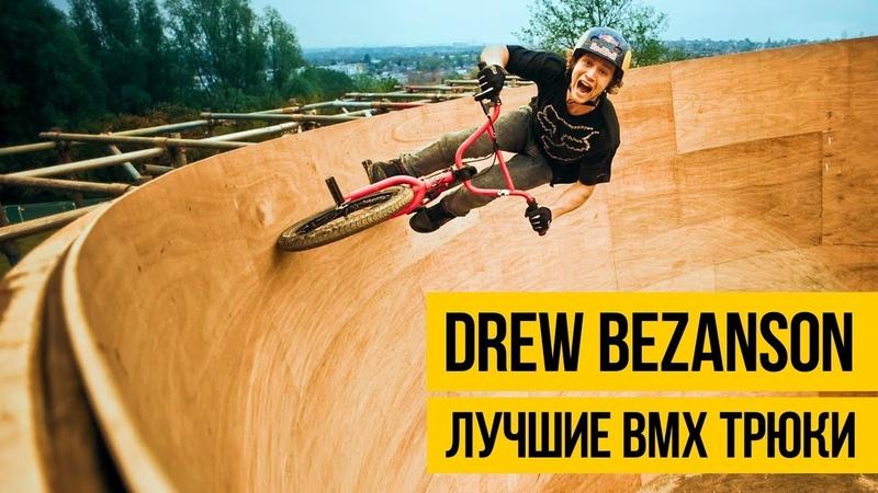 ЛУЧШИЕ BMX ТРЮКИ ★ Drew Bezanson ★ Крутые трюки в воздухе, парковый и уличный вмх стили