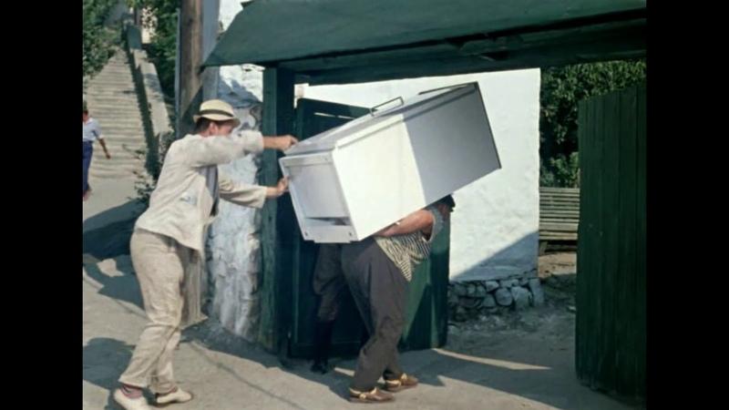 Кавказская пленница - Баранов в стойло, холодильник в дом