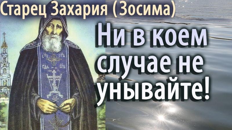 Ни в коем случае не Унывайте! Старец Захария (Зосима)