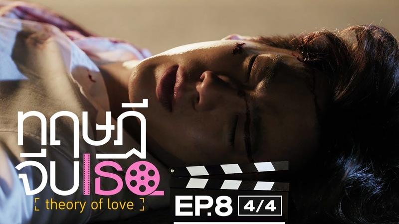 ทฤษฎีจีบเธอ Theory of Love   EP.8 [4/4]