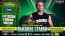 НФР Реслинг турнир Высокие ставки Егор Соколов о Михаиле Никитине